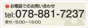 お電話でのお問い合わせ TEL:tel:078-881-7237